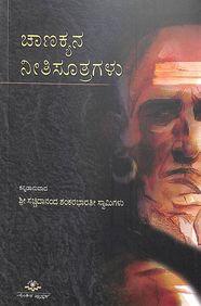Chanakyana Neetisutragalu