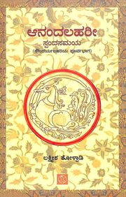 Anandalahari