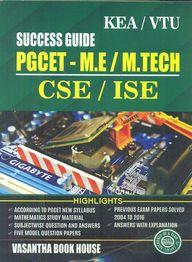Success Guide Pgcet/Me/Mtech/Cse/Ise Exams 2004 To 2016