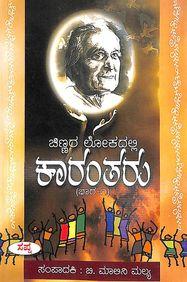 Chinnara Lokadalli Karantharu - Part 1