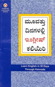 Learn English In 30 Days Through Kannada