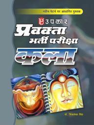 Pravakta Bharti Pariksha Kala
