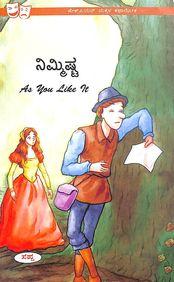 Nimmishta : Shakespeare Makkala Kathaloka