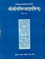 Srisri Bhaktirasamritsindhu-Roopgoswami Prabhupadpranit
