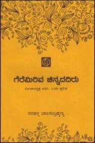 Geremiriva Chinnadadiru