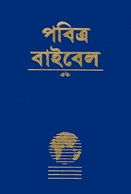 Bengali Bible-FL-Easy-To-Read