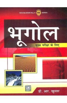 Bhugol Mukhya Pareeksha