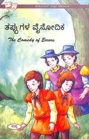 Tappugala Vainodika : Shakespeare Makkala Kathaloka