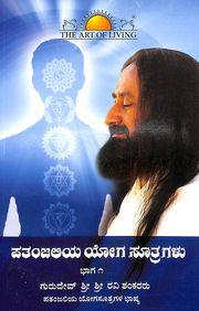 Patanjaliya Yoga Soothragalu - Part 1
