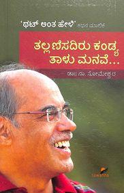 Thallanisadiru Kandya Thalu Manave