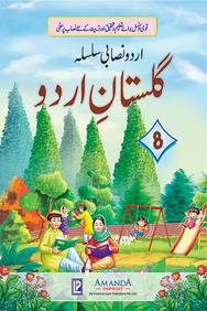 Buy Gulistan E Urdu 8 book : Alya Parveen, Tabassum Khair