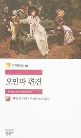 Pride And Prejudice (Korean Edition)