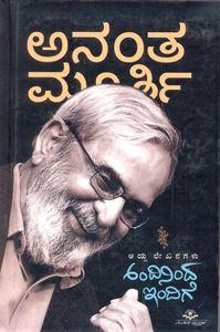 Andininda Indige - Ur Ananthamurthy Avara Aayda Lekhanagalu