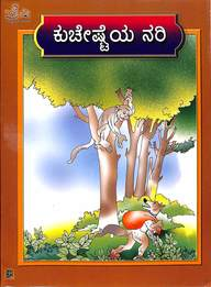 Kuchesteya Nari - Makkala Chitrakatha Male