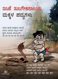 Panje Mangesharayara Makkala Padyagalu
