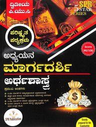 Spr 5 Star Series Adhyana Marghadarshi Arthashastra 2nd Puc