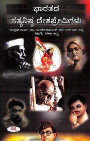 Bharatada Satyanishta Deshapremigalu