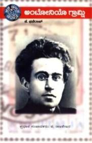 Antonio Gramci