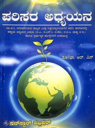 Parisara Adhyayana For Ba Bsc Bcom Bba Ugc Be
