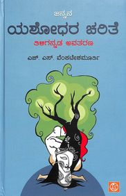 Jannana Yashodhara Charite: Tiligannada Avatarana