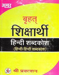 Books by Shree Prakashan - SapnaOnline com