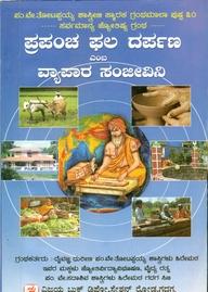 Prapancha Phala Darpana Emba Vyapara Sanjevini