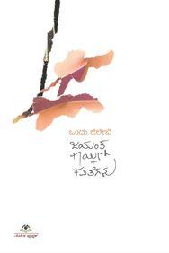 Ondu Jilebi - Jayant Kaikini Kavitegalu