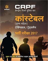 CRPF Kendriya Reserve Police Bal Constable Technical/Tredsman Bharti Pariksha 2017