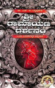 Sri Ramayana Darsanam - Ondu Vimarshatmaka Adhyayana