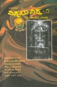 Bellandurina Narabhakshaka - Kadina Kathegalu Vol1