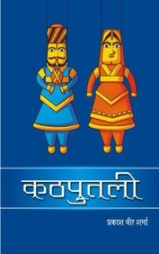 Kathputli (Hindi Edition)