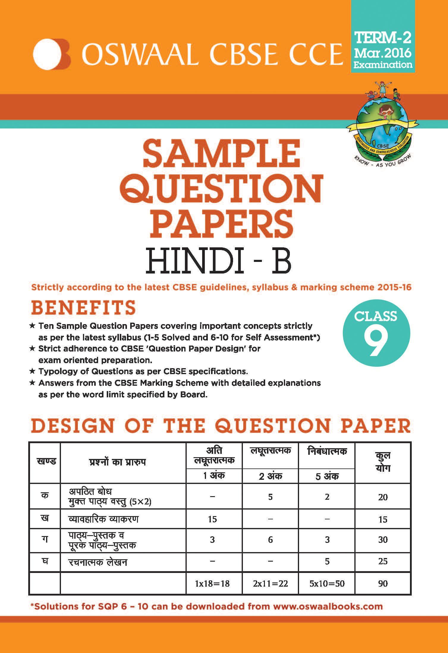 cbse cce sample question paper term 1 mathematics class 10