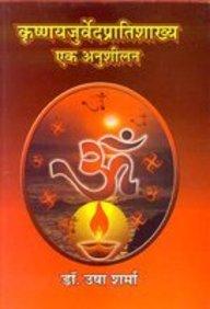 Krishnayajurvedpratishakhya Ek Anushilan