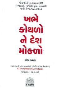 Buy stay hungry stay foolish gujarati book rashmi bansal stay hungry stay foolish gujarati fandeluxe Choice Image