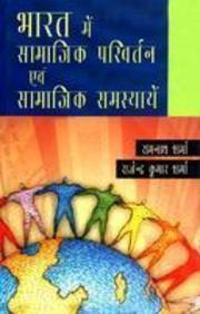 Bharat Mein Samajik Parivartan Aur Samajik Samasyayein
