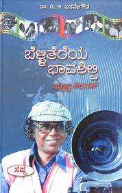 Bellitereya Bhavashilpi Puttanna Kanagal