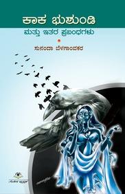 Kaka Bhushundi Mattu Itara Prabhandagalu