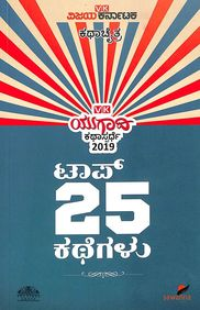 Vijaya Karnataka Kathachaitra :Top 25 Kathegalu Ugadi  Katha Sparde 2019