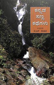 Kannada Sanna Kathegalu