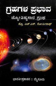 Grahagala Prabhava
