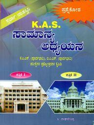 Samanya Adhyayana  Paper 1 & 2  Kas,Ias Poorvabhavi   Parikshegala Prashnotragala Kaipidi Paper 1 Pa