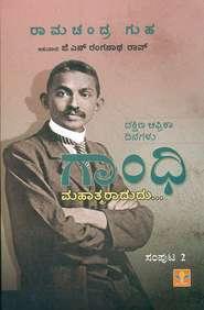 Gandhi Mahatmaradudu : Dakshina Africa Dinagalu Samputa - 2