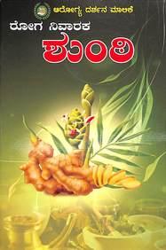 Roganivaraka Shunti