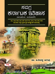 Samagra Karnataka Itihasa For Ias Kas Kes Ugc Net Selt Pu Bed Ded Fdc Sdc Pdo