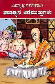Vidyartigaligai Chanakyana  Animuttugalu
