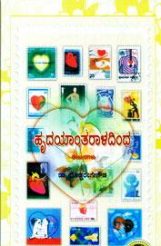 Hridayaantharaladinda