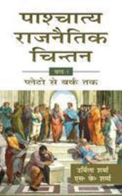 Paashchaatya Rajnaitik Chintan : Plato Se Burke Tak ( Vol. 1 )