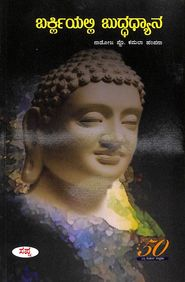 Barkliyalli Buddhadhyana