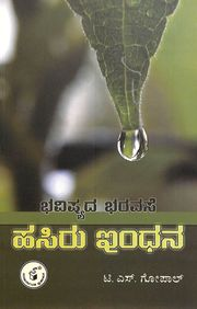 Hasiru Indhana - Bhavishyada Bharavase