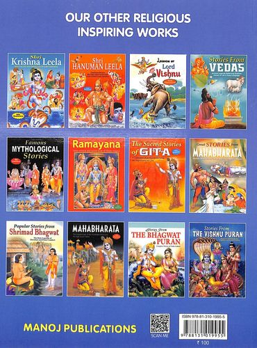 Buy Stories From The Mahashiv Puran With Illustration book